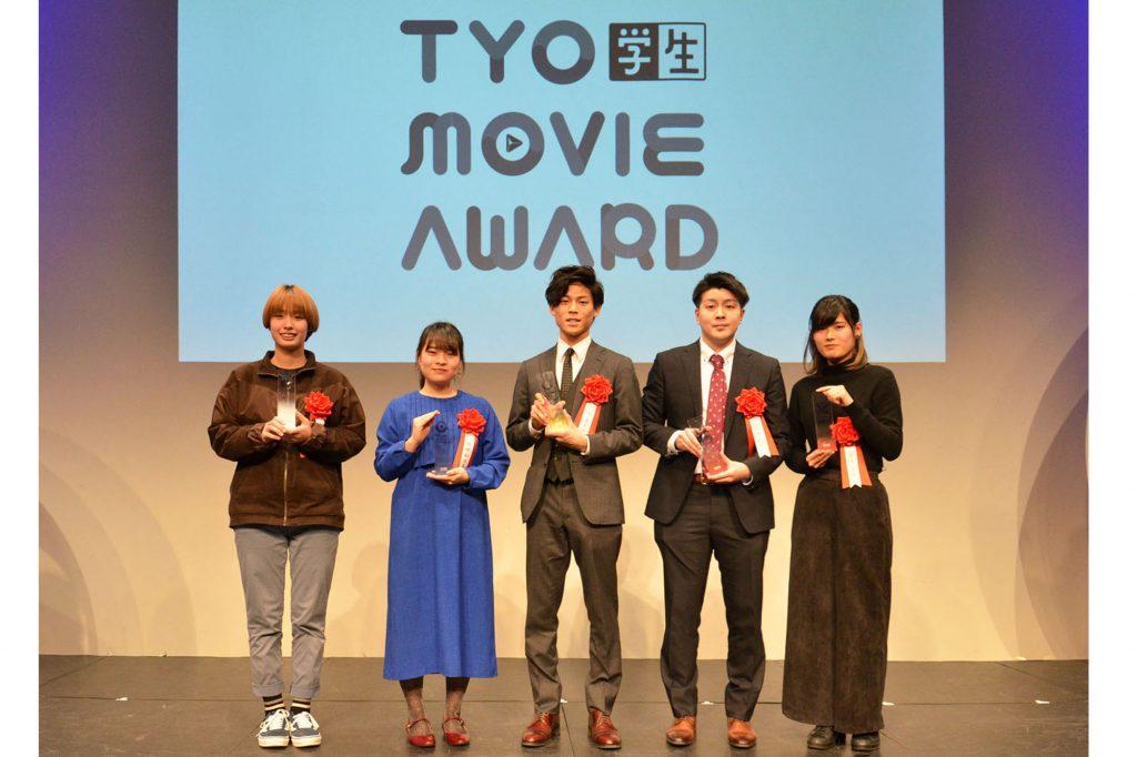 広告制作会社のTYOが初めて開催する『TYO学生ムービーアワード』  2月14日に受賞作品を発表
