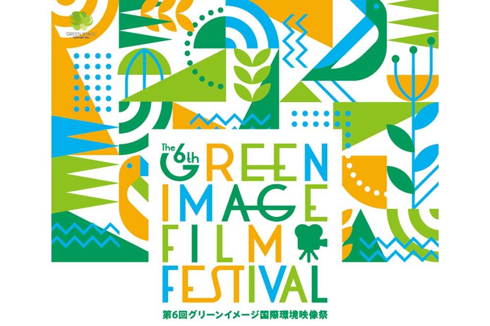 第6回グリーンイメージ国際環境映像祭が、2月22日〜24日に開催
