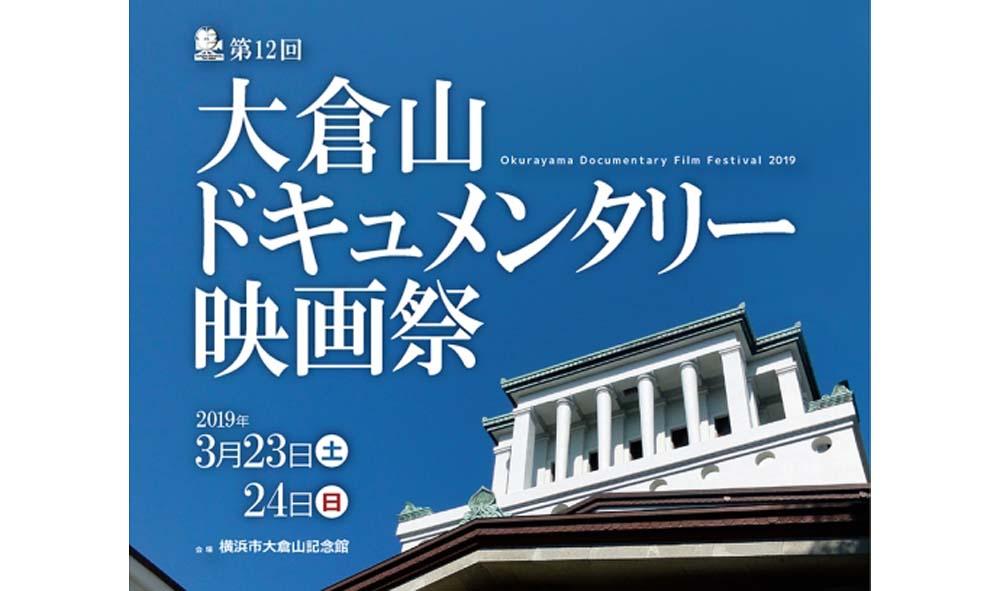 第12回大倉山ドキュメンタリー映画祭が開催〜3月23日・24日
