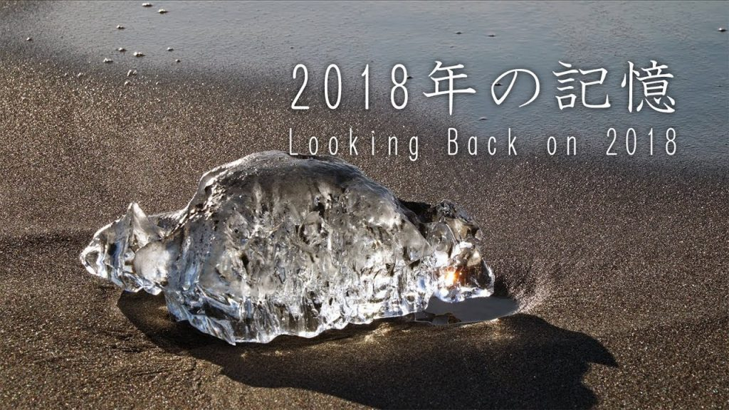 【Views】『2018年の記憶~Looking Back on 2018』3分52秒~印象派の絵画を思わせる夜明けや白一色の世界、そして幻想的な星空。特にワイドな画角のロングショットは自然の偉大さが伝わってくる