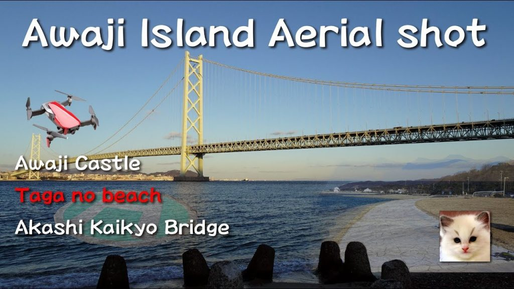 【Views】『Awaji Island Aerial shot』3分45秒~目にも鮮やかな海の色が迎えてくれる淡路島ドローン遊覧の旅