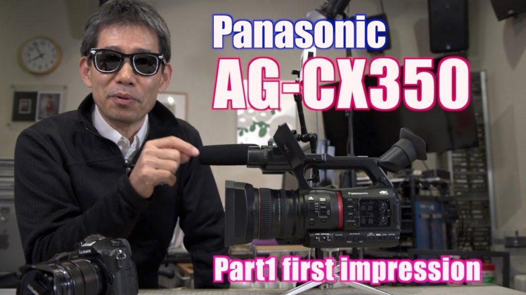 ビデオサロン2019年4月号連動 パナソニックAG-CX350レポート関連動画