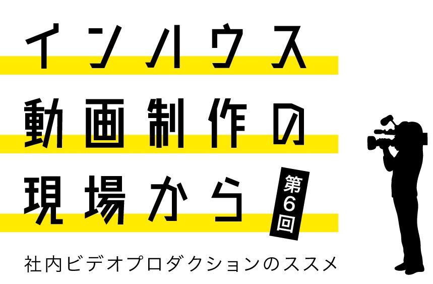 インハウス動画制作の現場から〜社内ビデオプロダクションのススメ〜第6回キヤノン株式会社