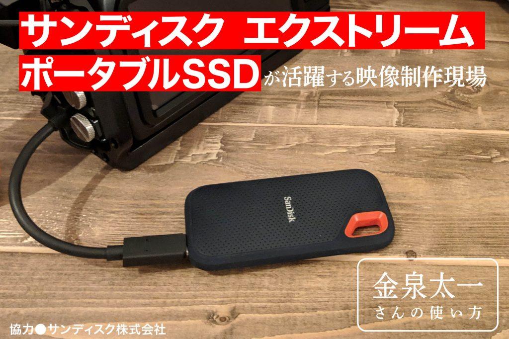 サンディスク エクストリーム ポータブルSSDが活躍する映像制作現場〜金泉太一さんの使い方