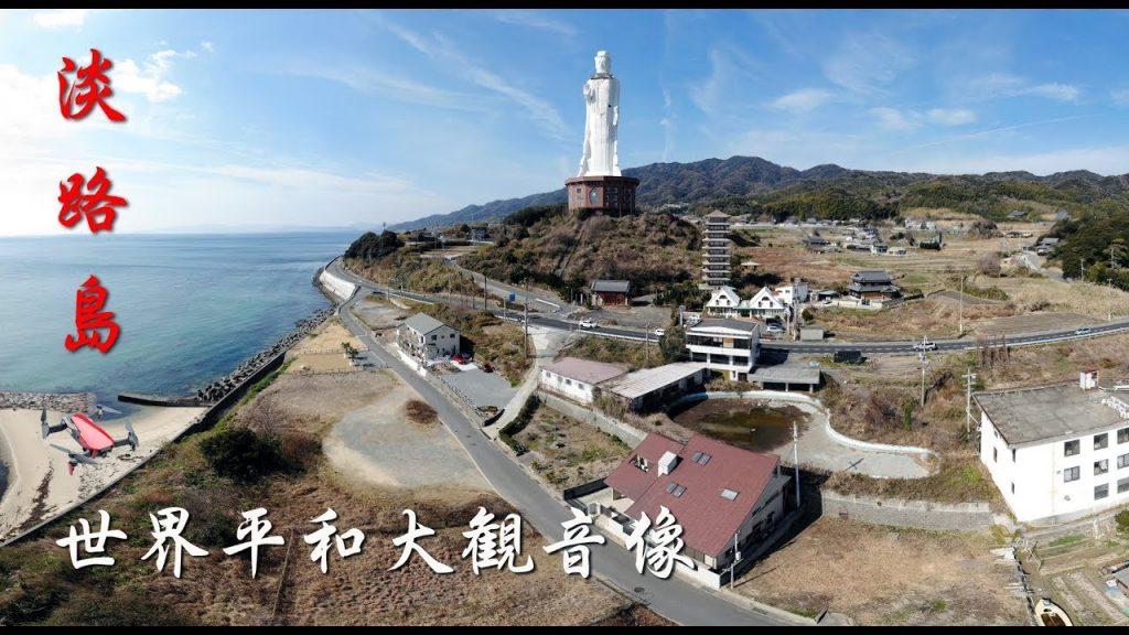 【Views】『廃墟 世界平和大観音像を空撮』2分8秒〜観音が見下ろす美しい海との対比が何ともシュール。ちょっともったいぶりながらドローンがその正体をなめるように進む