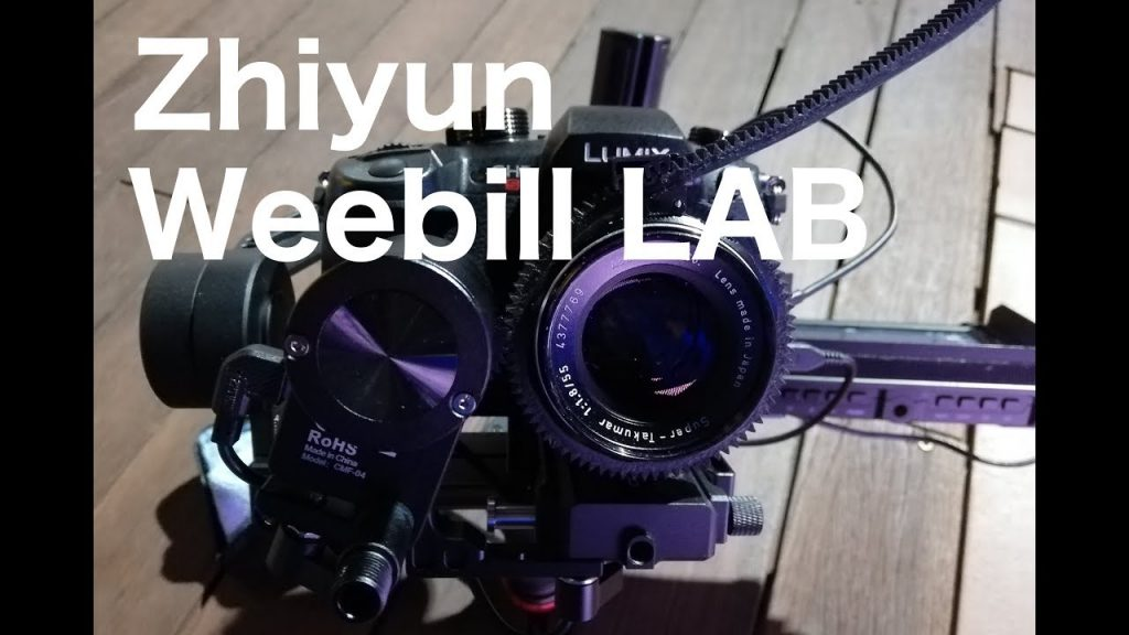 【Views】『ZHIYUN Weebill LAB REVIEW』7分15秒〜作者のセンスで報告する新型スタビライザーレビュームービー。とにかく詳細に、そしてあくまで実践的にこの製品をしゃぶり尽くしていく