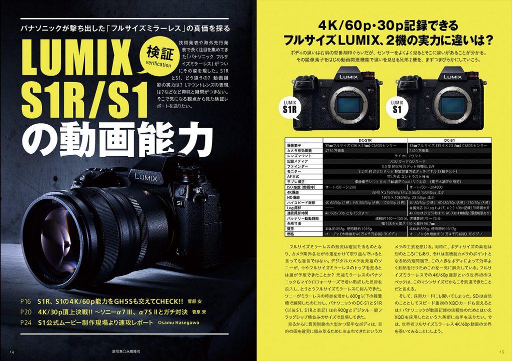 ビデオサロン4月号責了しました。カメラはパナソニックS1/S1R、そしてソニーα6400。2台とも強力です!