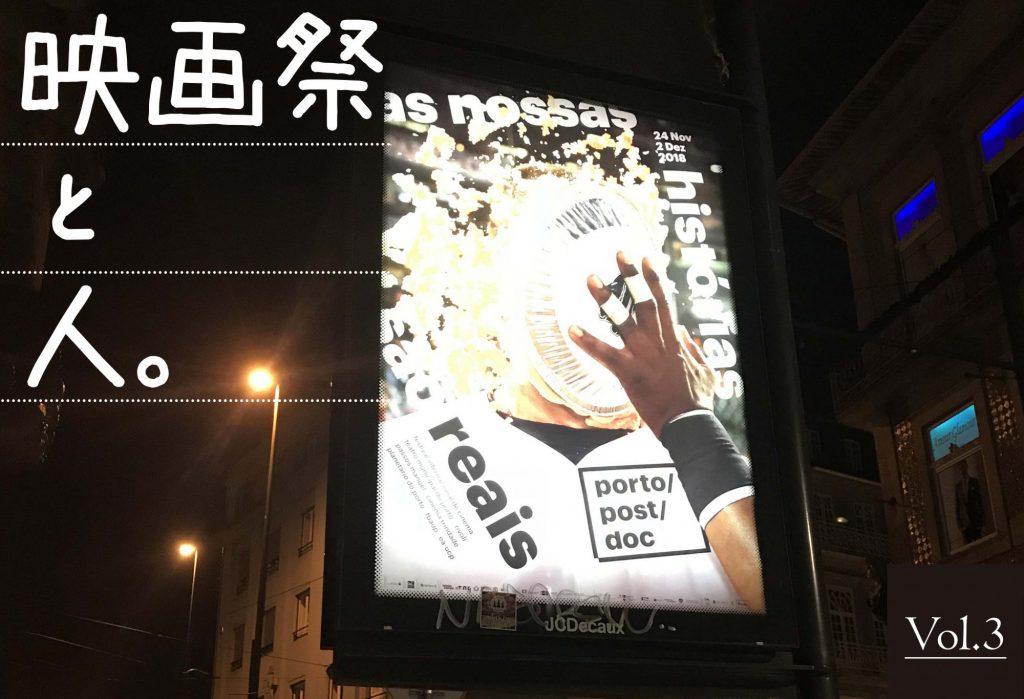 映画と人。Vol.3『ポルト・ポスト・ ドック国際映画祭とプロデューサー梶井洋志』