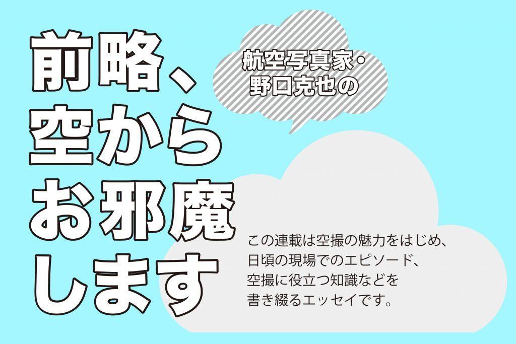 航空カメラマン・野口克也の 前略、空からお邪魔します vol.40 映画『翔んで埼玉』で飛ばしてみた -映画撮影ドローン撮影のワークフロー-