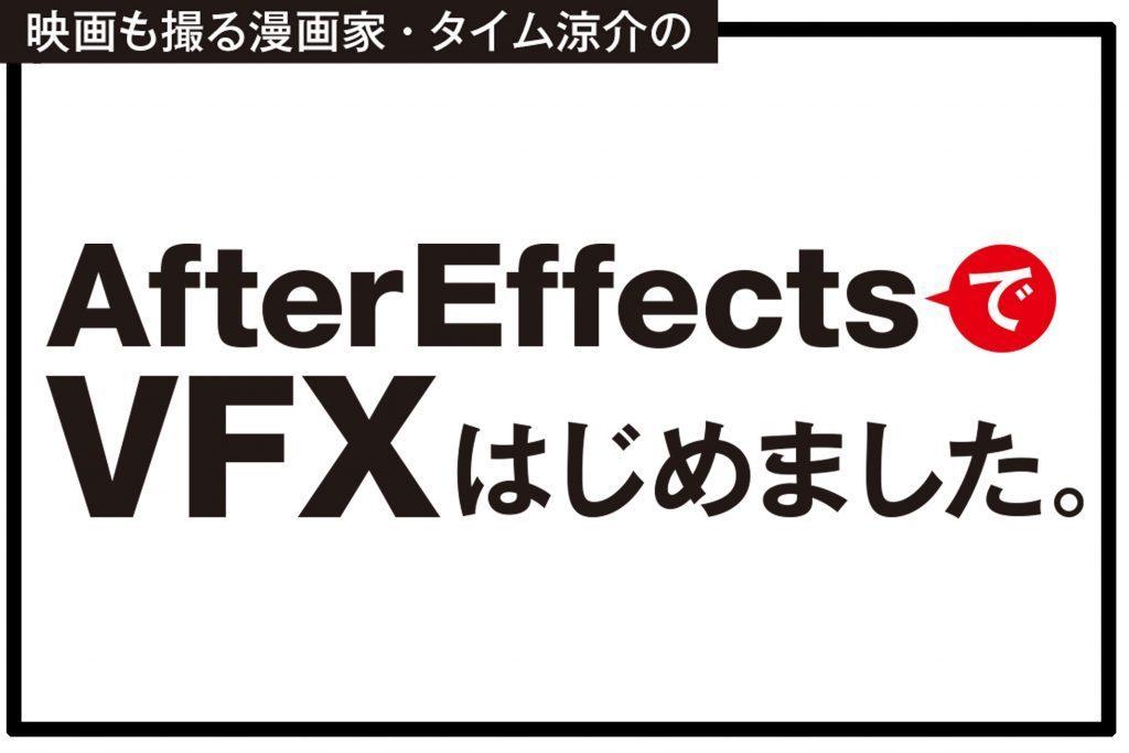 After EffectsでVFXはじめました。Vol.16 モニターから飛び出す映像の作り方<後編>