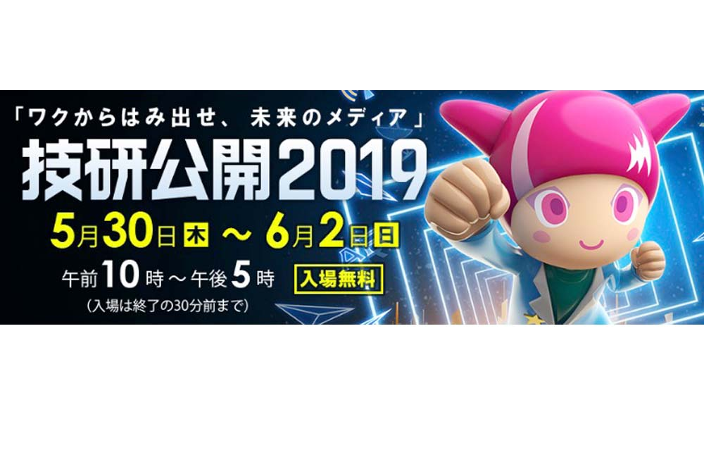 NHK技研公開2019、5月30日 (木) ~ 6月2日 (日)に開催