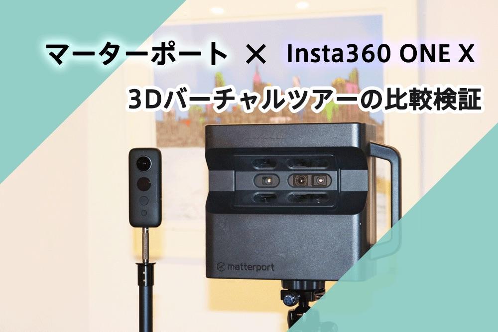 Matterport × Insta360 ONE X 3Dバーチャルツアーの比較検証