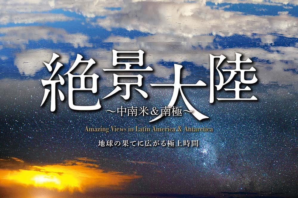 シンフォレスト、新作BD&DVD『絶景大陸 ~中南米&南極~』を発売