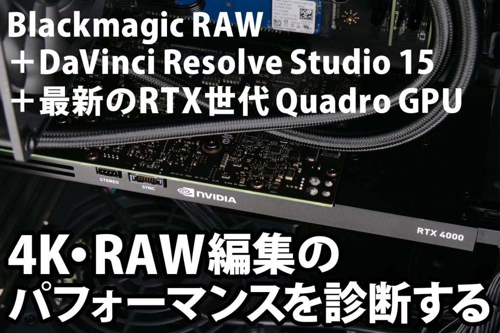 Blackmagic RAW+DaVinci Resolve Studio 15+最新のRTX世代Quadro GPUの4K・RAW編集のパフォーマンスを診断する