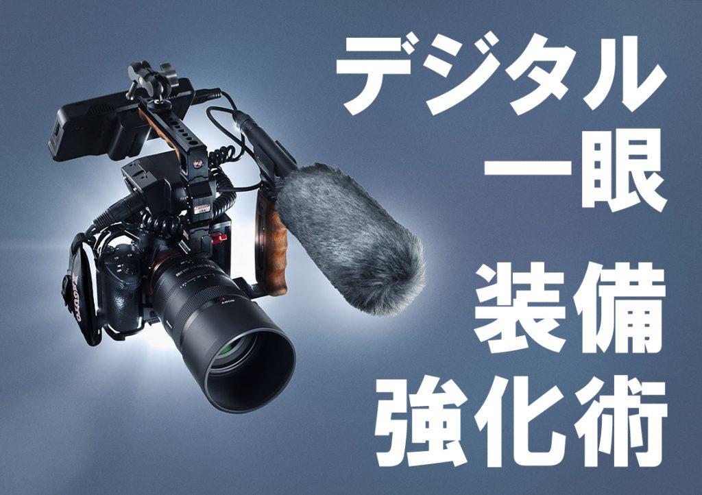 【関連動画】5月号特集/デジタル一眼カメラ装備強化術~デジタル一眼へのケージ導入をはじめマイクや外部モニターなどのおすすめアクセサリーとその機能的な組み方(リグ)、現場で役立つ小物たちまで一挙紹介