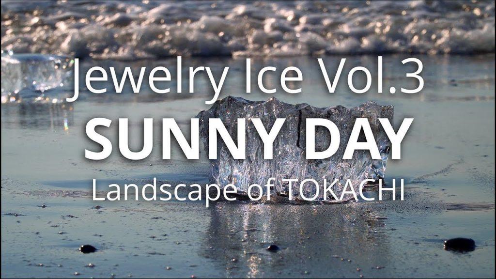 【Views】『ジュエリーアイス 2019 Vol3』2分35秒〜十勝の風物詩「氷の宝石」ジュエリーアイス今シーズンの続報。自然が作り出す形状に思わず見とれてしまう