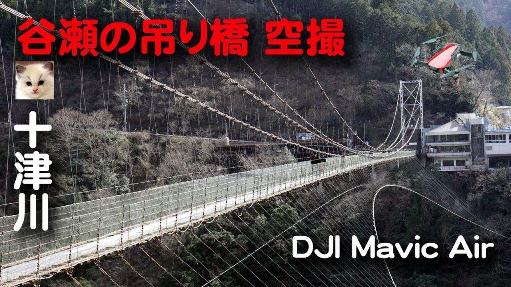 【Views】『十津川紀行 谷瀬の吊り橋』3分13秒〜橋の巨大さとともにバックの雄大な自然の地形を一網打尽に捉える
