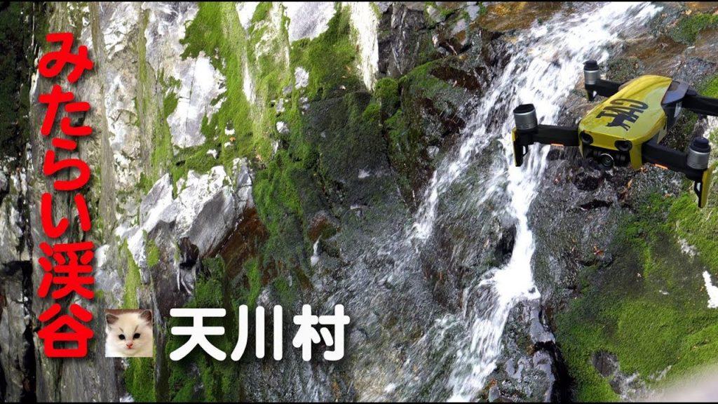 【Views】『天川村紀行 みたらい渓谷』3分4秒〜季節外れの景勝地の空気感がドローンによって静かに伝えられる