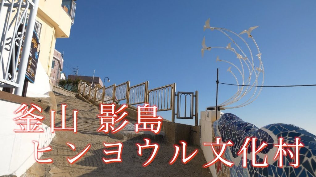 【Views】『釜山 影島 ヒンヨウル文化村』3分32秒~まばゆくなるような白壁と海が織りなす幸せな風景スケッチ