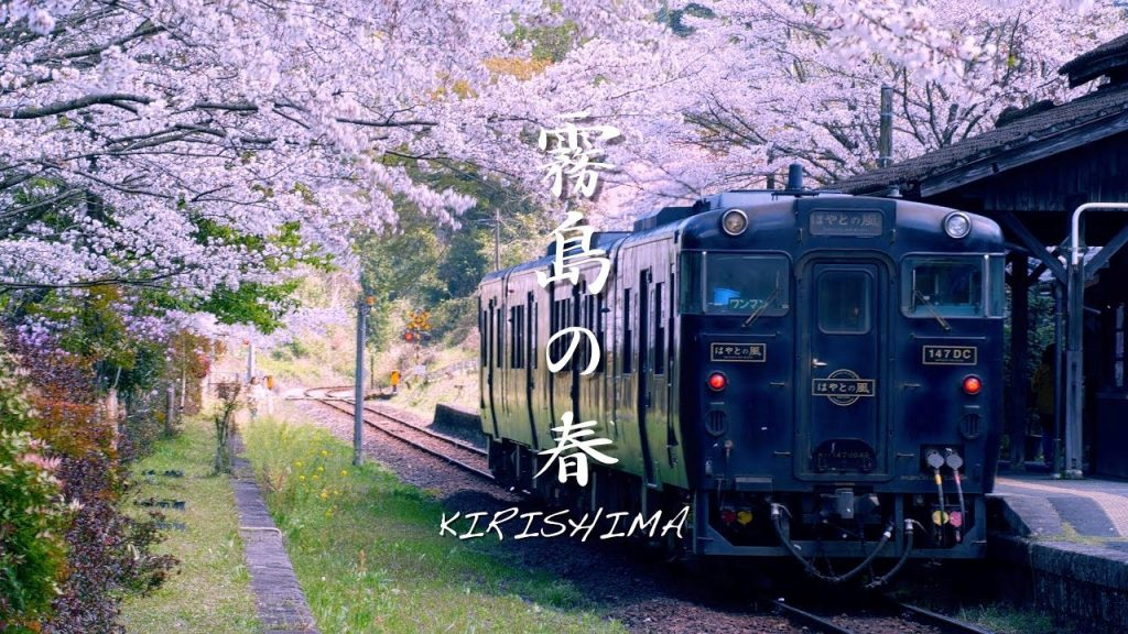【Views】『霧島の春』3分47秒~花の季節を描きつつこの地の人の営みも盛り込んだセミドキュメント。鉄道と桜のマッチングが目にしみる