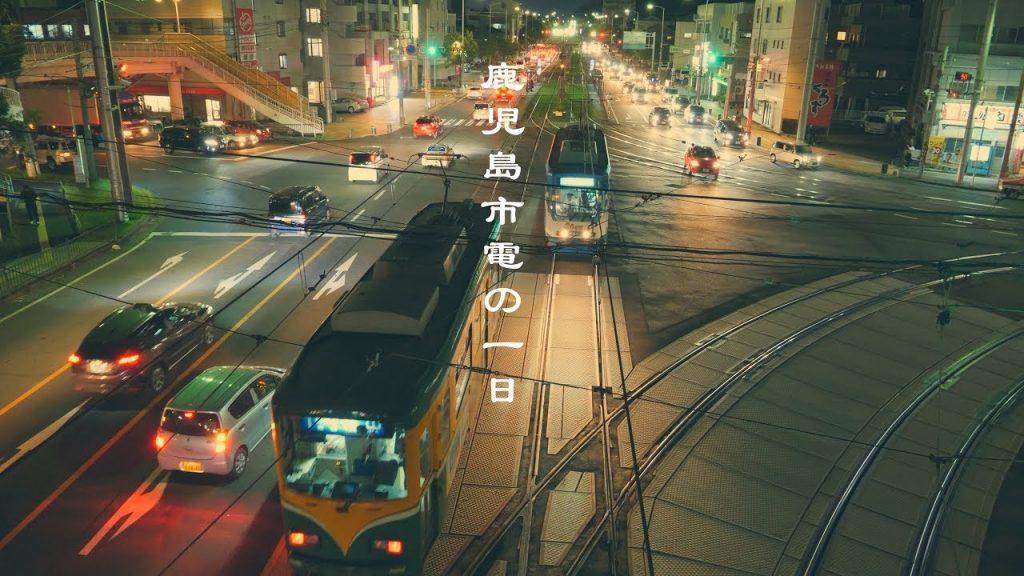 【Views】『鹿児島市電の1日』4分33秒〜個性的なフォルム、カラーリング、そして電停。路面電車の走る町の一日を描く