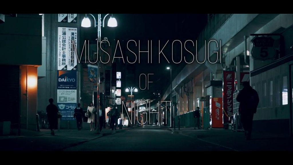 【Views】『Musashi Kosugi of Night』1分11秒~住みたい街ランキング急上昇中の街、武蔵小杉の裏の裏、の裏を垣間見るおさんぽ作品