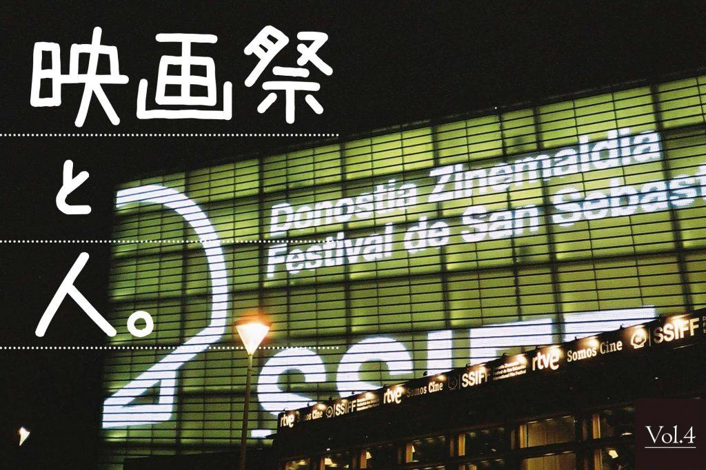 映画と人。Vol.4『サン・セバスチャン 国際映画祭と映画監督 奥山大史』