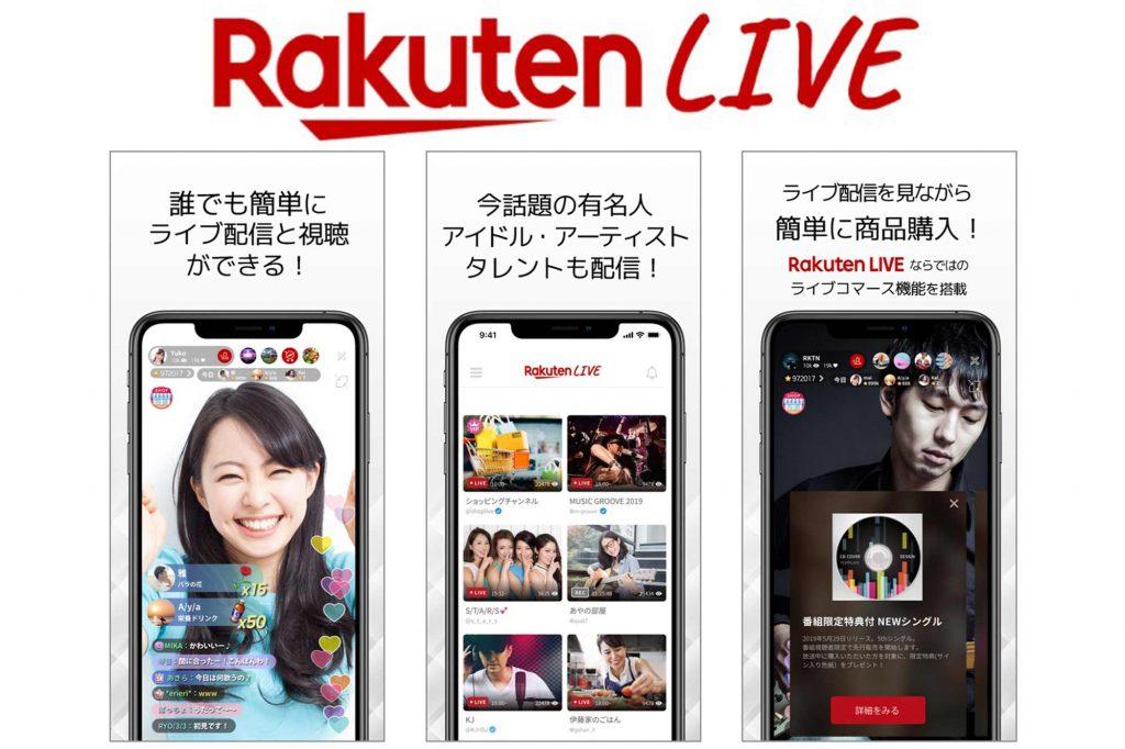 楽天、ライブ動画配信サービス「Rakuten LIVE」の提供を開始
