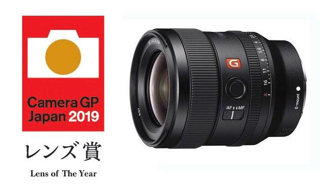 ソニー、大口径広角単焦点レンズ Gマスター『FE 24mm F1.4 GM』が「カメラグランプリ2019 レンズ賞」を受賞。「TIPAアワード」でも5商品が各部門賞の最優秀賞を受賞
