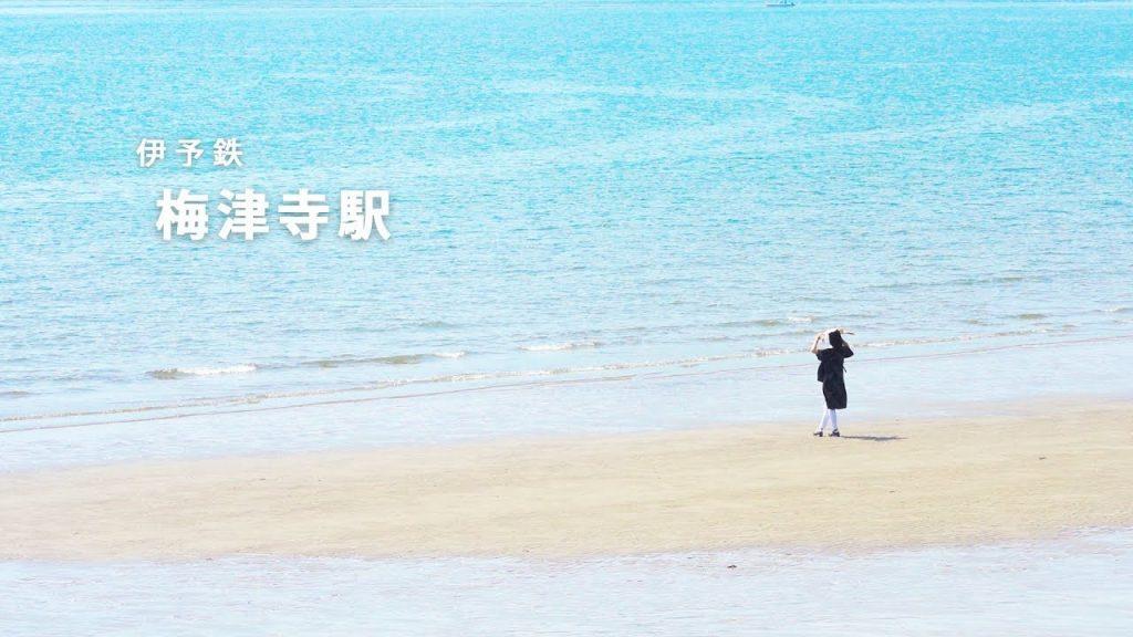 【Views】『伊予鉄 梅津寺駅』1分39秒〜名作ドラマのロケ地でもあり、海に最も近いとしても有名なあの駅を探訪