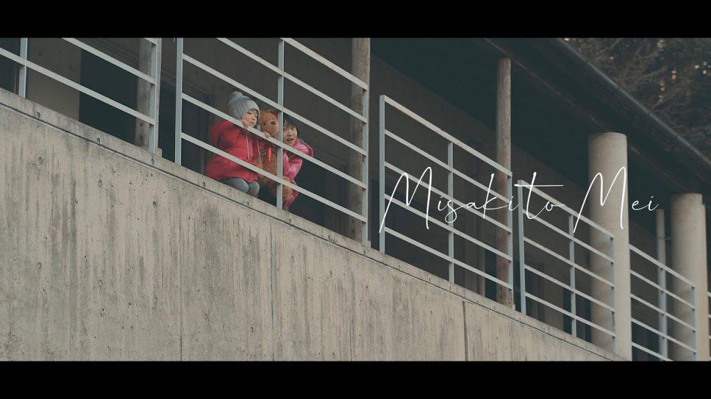 【Views】『 「Misaki to Mei」絆Ver. 〜ココロノテトテseries〜 』6分〜母校の中学校を訪れた家族がココロノテトテを繋いで希望を誓う
