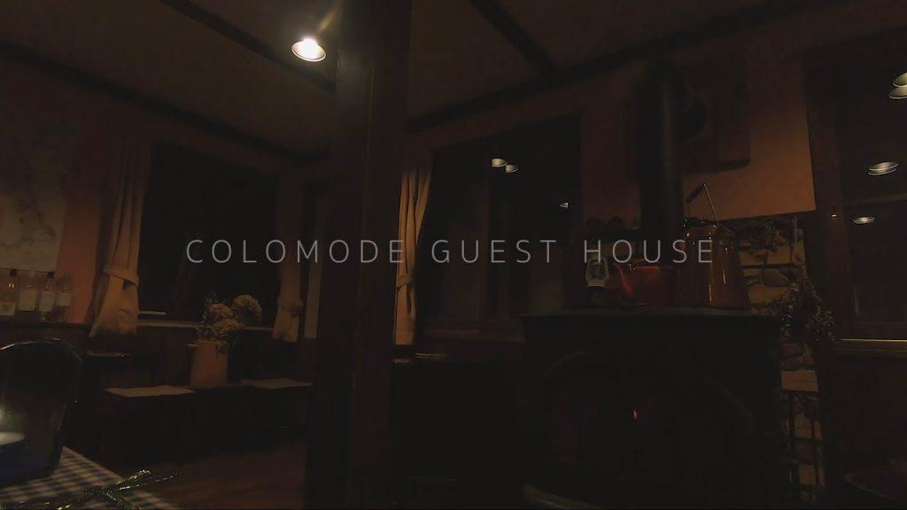【Views】『Theme : Colomode Guest House』1分27秒〜長野県のゲストハウスの冬の1日をあたかもそこに居るような情感を漂わせたスケッチ