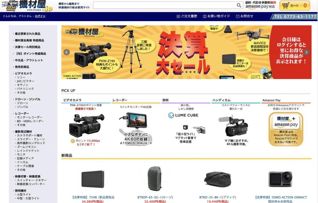 機材屋が新WEBサイト、機材屋.jpを開設。6月末まで大決算セールを開催中。