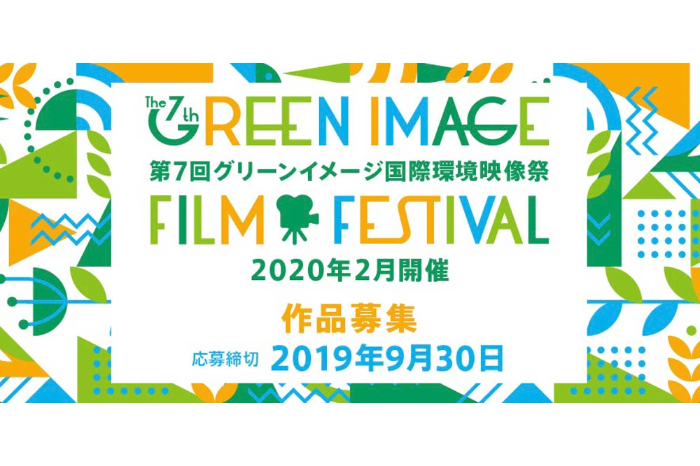 第7回グリーンイメージ国際環境映像祭の作品募集を開始。テーマは「環境」