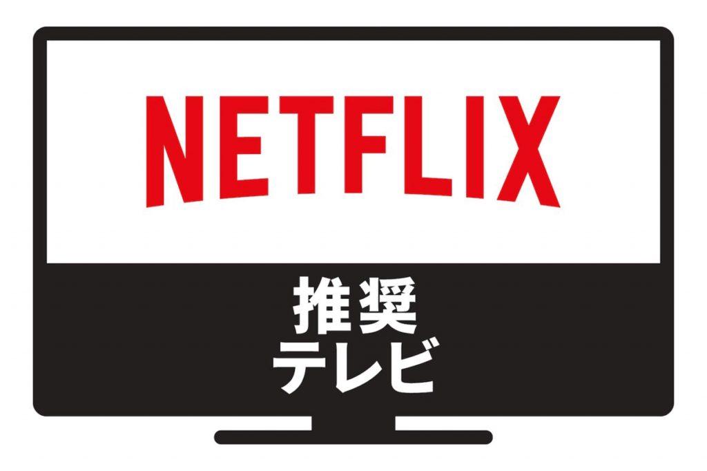 Netflix、2019年「Netflix推奨テレビ」を発表。ソニーとパナソニックより計6モデルを認証