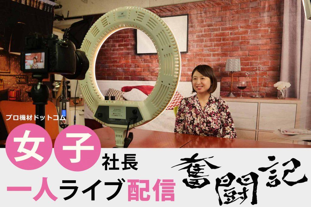 女子社長 一人ライブ配信奮闘記〜プロ機材ドットコム