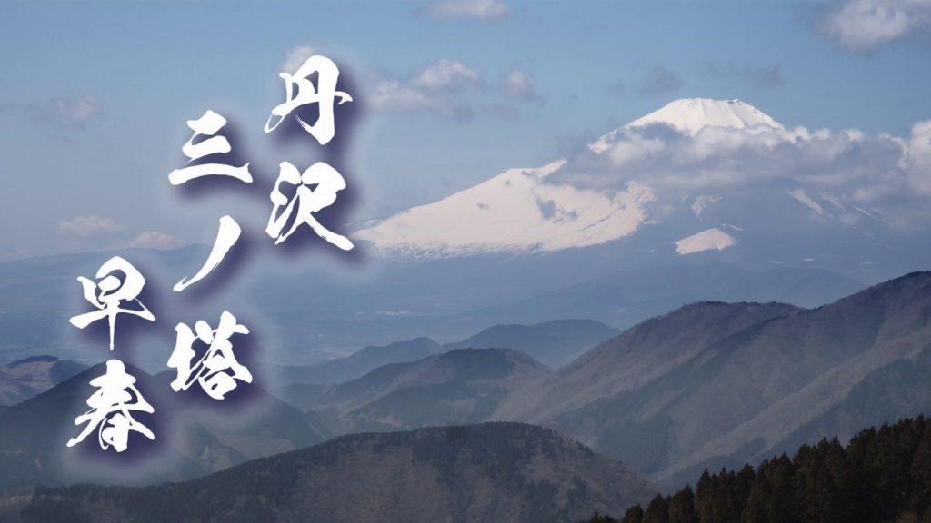 【Views】『丹沢  三ノ塔  早春』6分〜そのままガイドとして使えそうな丁寧な解説ナレーションが印象的な自分撮り作品
