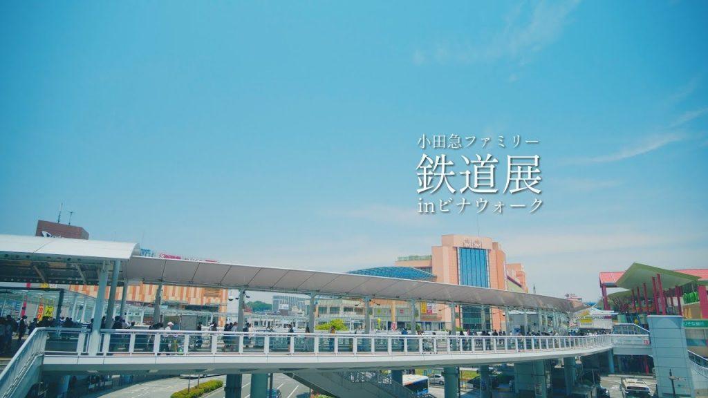 【Views】621『小田急ファミリー鉄道展 in ビナウォーク』1分48秒〜鉄道会社のイベントを現場音重視のハードボイルドタッチで紹介