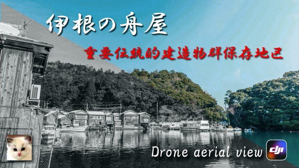 【Views】624『Cinematic Ine no Funaya』3分11秒〜歴史的建造物を今に残す「伊根の舟屋」の海岸線を空からスケッチ