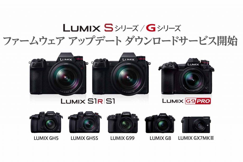パナソニック、LUMIX Sシリーズの『DC-S1R / S1 』とGシリーズの『DC-GH5 / GH5S / G9 / G99 / GX7MK3、DMC-G8 』ファームウェアのダウンロードサービスを開始