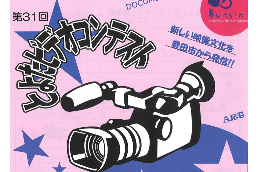 「第31回とよたビデオコンテスト」11月3日(日)まで作品募集中!