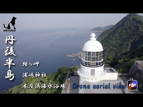 【Views】636『丹後な休日』3分47秒〜アジアンテイストなフュージョンサウンドに乗って好天の丹後半島を行く