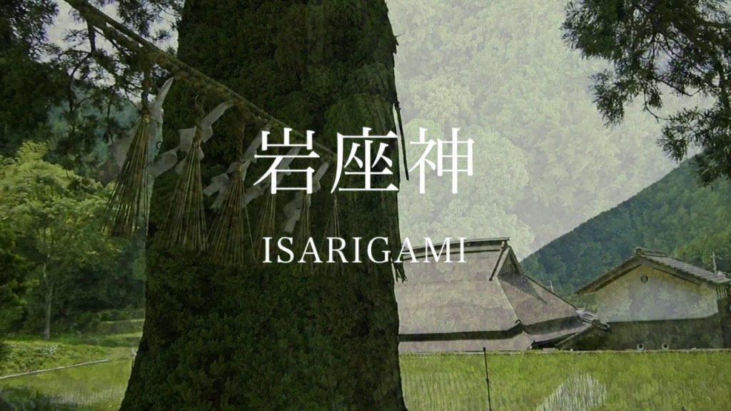 【Views】651「レッツ・ステップ・ドローン!」岩座神 -ISARIGAMI- ~日本らしい風景の里を空撮と下からの撮影をベストマッチさせて描く。 棚田の命とも言える「水」のカットを効果的に使っている事も印象に残る