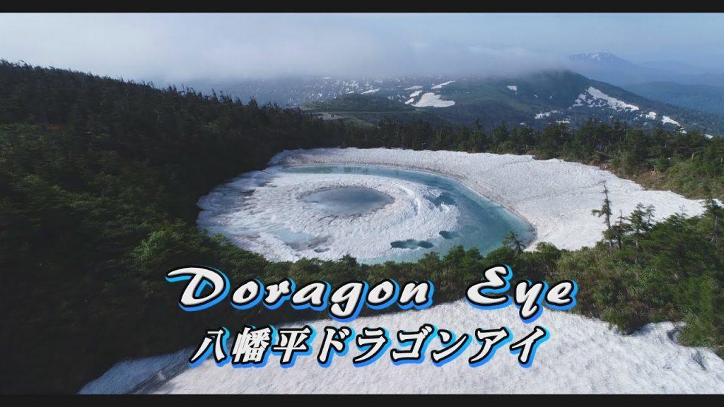 【Views】658『2019 八幡平ドラゴンアイ 4K空撮 その神秘的な姿を空からご覧ください。』3分53秒〜彼方の異星に迷い込んだような地形を果敢に攻めるアドベンチャームービー