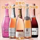 【送料無料】世界のロゼスパークリング飲み比べ 5本セット