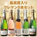 【送料無料】サクラアワード金賞&最高賞クレマン5本セット