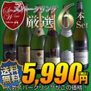 【送料無料】スパークリングワイン6本セット 旨安大賞ワインも含む世界周遊セット