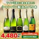 【泡好き待望!】シャンパーニュ製法 カバ 5本セット [白:辛口:発泡][スパークリングワイン セット]