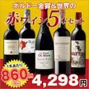 【世界の赤ワイン飲み比べ】 ボルドー金賞入り! 世界の赤ワイン5本セット [フランス スペイン アメリカ チリ]