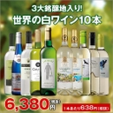 【白ワインセット】3大銘醸地入り!世界選りすぐり白ワイン10本セット